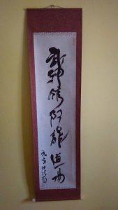 Bujinkan Aryu Dojo skriven av Hatsumi Sensei